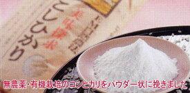 無農薬・有機米使用の米粉 白米粉 微粉「色白美人」500gメール便(送料無料)