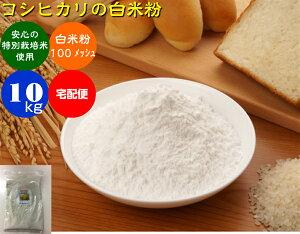 米粉 10kg 宅配便(送料無料) 特別栽培米・エコ栽培・減農薬 コシヒカリの米粉 白米粉 微粉「色白美人」