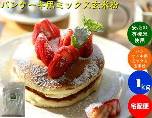 送料無料 無農薬・有機栽培米使用のパンケーキ用ミックス玄米粉(米粉) 1kg 「宅配便」 パンやケーキなど小麦粉の代わりに バレンタイン ホワイトデー