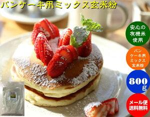 送料無料 無農薬・有機栽培米使用のパンケーキ用ミックス玄米粉(米粉)800g 「メール便」 パンやケーキなど小麦粉の代わりに バレンタイン ホワイトデー