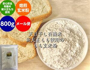 【送料無料】無農薬・有機栽培米天日干しのもち米使用の玄米粉(米粉) 800g(メール便)「米粉、玄米粉、無農薬米粉、有機米粉」