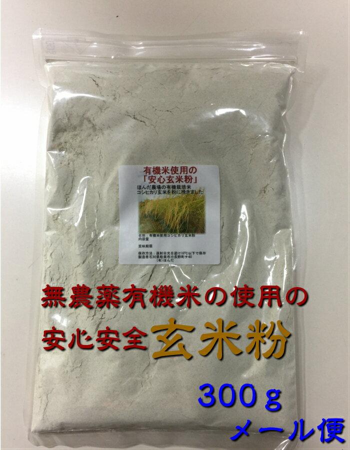 【送料無料】無農薬・有機栽培米の玄米使用の玄米粉(米粉) 300g(メール便)「米粉、無農薬米粉、有機米粉、玄米粉」
