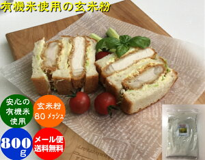 【送料無料】無農薬・有機栽培米の玄米使用の玄米粉(米粉) 800g(メール便)「米粉、玄米粉、無農薬米粉、有機米粉」