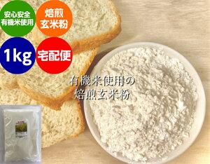米粉 【送料無料】 無農薬・有機栽培米の玄米使用の『焙煎』 玄米粉 (米粉) 1kg 宅配便 「米粉、無農薬米粉、有機米粉、玄米粉」 有玄 炒り