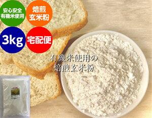 米粉 【送料無料】 無農薬・有機栽培米の玄米使用の『焙煎』 玄米粉 (米粉) 3kg 宅配便 「米粉、無農薬米粉、有機米粉、玄米粉」 有玄 炒り
