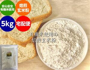 米粉 【送料無料】 無農薬・有機栽培米の玄米使用の『焙煎』 玄米粉 (米粉) 5kg 宅配便 「米粉、無農薬米粉、有機米粉、玄米粉」 有玄 炒り