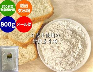 【送料無料】無農薬・有機栽培米の玄米使用の「焙煎」玄米粉(米粉) 800g(メール便)「米粉、無農薬米粉、有機米粉、玄米粉」