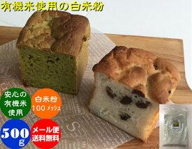 送料無料 無農薬・有機米使用の米粉 白米粉 微粉「色白美人」500gメール便(送料無料)