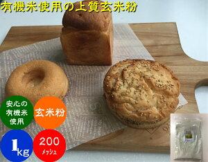 送料無料 無農薬・有機栽培米100%使用の上質【高品質】玄米粉(米粉) 1kg 「宅配便」 パンやケーキなど小麦粉の代わりに バレンタイン ホワイトデー