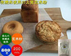 送料無料 無農薬・有機栽培米100%使用の上質【高品質】玄米粉(米粉) 800g 「メール便」 パンやケーキなど小麦粉の代わりに バレンタイン ホワイトデー