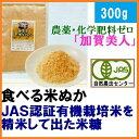 有機米を精米して出た食べる有機米ぬか 米糠(JAS有機認証 オーガニック有機米ぬか)「加賀美人」 300g宅配便【送料別…