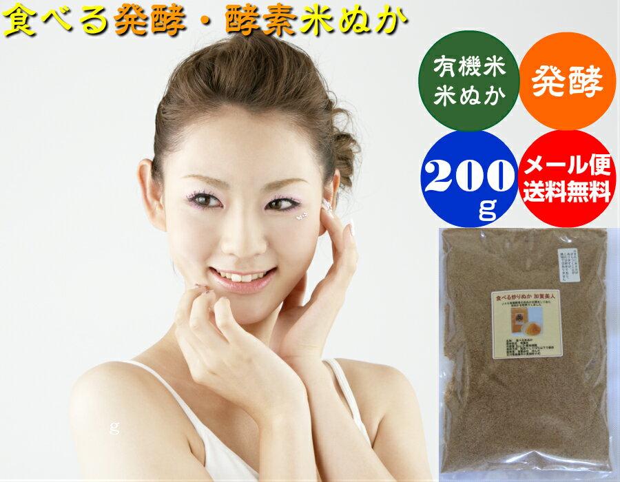 【送料無料】 有機米を精米して出た食べる有機米使用「酵素」 食べる米ぬか 「加賀美人」 200g メール便[有機米使用ぬか、有機栽培米使用ぬか、食べる米ぬか、食用 米ぬか、米ヌカ、等販売]
