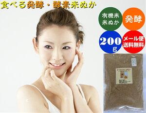 【送料無料】 食べる米ぬか「酵素」「加賀美人」200g メール便有機米を精米して出た米ぬか[有機米使用ぬか、有機栽培米使用ぬか、食べる米ぬか、食用 米ぬか、米ヌカ、等販売]