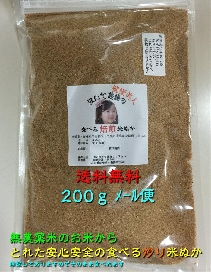 【送料無料】食べる 米ぬか焙煎炒りぬか「健康美人」200gメール便/無農薬・有機栽培米を精米して出た米糠[無農薬、食べる米ぬか、食用 米ぬか、米ヌカ、等販売]