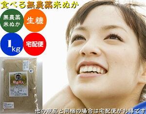 送料無料 無農薬米・有機米を精米して出た食べる 米ぬか 「健康美人」1kg 宅配便[無農薬、有機、食べる米ぬか、米糠、食用 米ぬか、等販売]