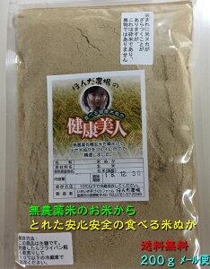 【送料無料】食べる 米ぬか 無農薬・有機栽培米を精米して出た米糠「健康美人」200gメール便[無農薬、食べる米ぬか、食用 米ぬか、米ヌカ、等販売]