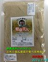 【送料無料】食べる 米ぬか 無農薬米・有機米を精米して出た米糠「健康美人」300gメール便[無農薬、食べる米ぬか、食…