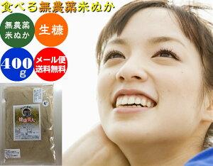 【送料無料】食べる 米ぬか 無農薬・有機栽培米を精米して出た米糠「健康美人」400gメール便[無農薬、食べる米ぬか、食用 米ぬか、米ヌカ、等販売]