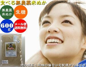 【送料無料】食べる 米ぬか 無農薬米・有機米を精米して出た米糠「健康美人」 600gメール便[無農薬、食べる米ぬか、食用 米ぬか、米ヌカ、等販売]