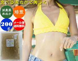 【送料無料】食べる米ぬか 『焙煎』 炒りぬか 「素肌美人」 200g メール便 「自然農法 自然の恵み 健康ぬか」 [食べる米ぬか、食用 米ぬか、米ヌカ、等販売]