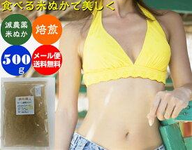 【送料無料】食べる 健康米ぬか 『焙煎』 炒りぬか 素肌美人」 500g メール便 「自然農法 自然の恵み 健康ぬか素肌美人」 [食べる米ぬか、食用 米ぬか、米ヌカ、等販売]