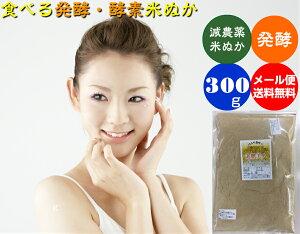 【送料無料】食べる 焙煎 米ぬか自然の恵み 発酵米ぬか「発酵素肌美人」 300gメール便[食べる米ぬか、食用 米ぬか、発酵ぬか、等販売]