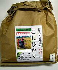「自然農法米 こしひかり 天の恵み」玄米(食用玄米) 2kg・減農薬・石川県産・令和元年産 新米(減農薬、コシヒカリ、自然農法、お米、等販売)