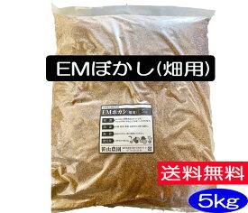 【送料無料】EMぼかし[農業用肥料]5kg[EM菌/ぼかし/肥料/EM]