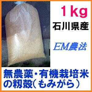 「無農薬米・有機栽培米 の籾殻「もみがら」1kg」「籾殻、もみ殻、わら、稲藁、稲わら、稲ワラ、等販売」「無農薬」