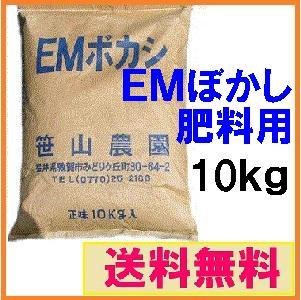 【送料無料】EM肥料ぼかし[農業用肥料]10kg[EM菌/ぼかし/肥料/EM]