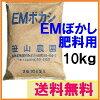 【送料無料】EMぼかし[農業用肥料]10kg[EM菌/ぼかし/肥料/EM]