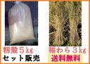 【送料無料】稲わら3kg+籾殻5kgセット販売「無農薬米・有機米の稲藁「約10束」と無農薬米・有機米の籾殻 石川県産」…