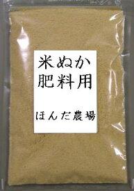 【送料無料】米ぬか/肥料用 20kg「10kg×2」[米糠、ぬか、ヌカ、EM菌、肥料 堆肥、等販売]