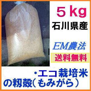 【送料無料】《もみがら》「エコ栽培米籾殻5kg」[籾殻、もみ殻、モミガラ、モミ殻等販売]「エコ籾殻」