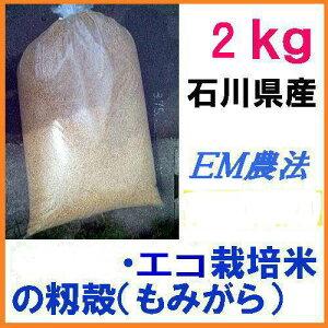 「エコ栽培米 の籾殻「もみがら」2kg」「籾殻、もみ殻、わら、2kg、もみがら、モミガラ、モミ殻等販売」