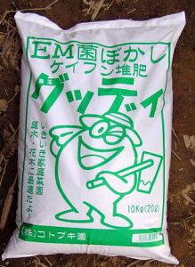 【送料無料】EM菌ぼかし 鶏糞グッディ 10kg 20L[EM菌、鶏糞、EMぼかし、等販売]