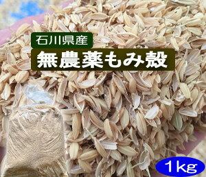 送料無料 「無農薬米・有機栽培米 の籾殻「もみがら」1kg」「籾殻、もみ殻、わら、稲藁、稲わら、稲ワラ、等販売」「無農薬」