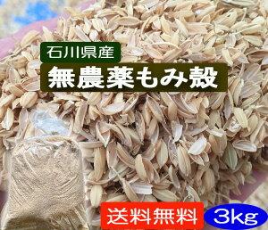 【送料無料】「無農薬米・有機米の籾殻[もみがら] 3kg」[籾殻、もみ殻、わら、稲藁、稲わら、稲ワラ、等販売](無農薬)