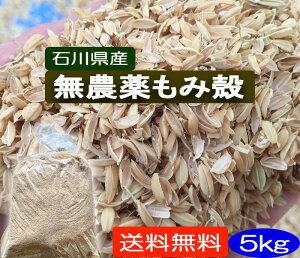 【送料無料】《もみがら》「無農薬もみ殻・有機米籾殻5kg」[籾殻、もみ殻、等販売]「無農薬籾殻・有機栽培籾殻」