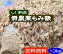【送料無料】《もみがら》「無農薬米・有機栽培米の籾殻10kg」[籾殻、もみ殻、等販売「無農薬」