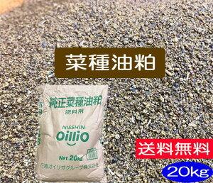 【送料無料】純正菜種油粕 20kg