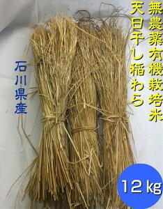 【送料無料】「無農薬米・有機栽培米 の稲ワラ12kg(約40束)」[稲藁、稲わら、稲ワラ、わら、籾殻、もみ殻、等販売](無農薬)