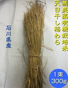 送料無料 「無農薬米・有機栽培米 の稲藁 300g「1束」[稲藁、稲わら、稲ワラ、わら、藁、籾殻、もみ殻、等販売]「無農薬」