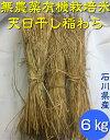 【送料無料】《稲わら》「無農薬米・有機栽培米 の稲藁「わら」6kg「約20束」石川県産」[稲藁、稲わら、稲ワラ、わら…