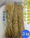 《稲わら》「無農薬米・有機栽培米 の稲藁「わら」3kg「約10束」石川県産」[稲わら、稲藁、稲ワラ、わら、藁、籾殻、…