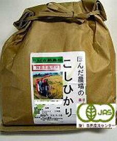 お試し版 JAS認定 有機米 こしひかり「里の夢」玄米 2kg 令和元年産 新米 無農薬