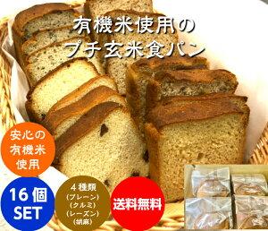 【送料無料】無農薬・有機栽培米100%使用の玄米粉(米粉)でグルテンフリー プチ玄米食パン 16個セット 【プレーン】【クルミ】 【レーズン】【ごま】「冷凍発送」 手軽に玄米食