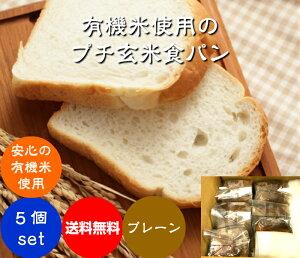 【送料無料】無農薬・有機栽培米100%使用の玄米粉(米粉)でグルテンフリー プチ玄米食パン 5個セット 【プレーン】【クルミ】 【レーズン】【ごま】【抹茶】【ココア】「冷凍発送」 手