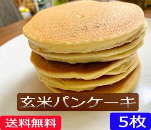 (送料無料】 無農薬・有機栽培米使用の玄米パンケーキ(米粉) 5枚セット 「冷凍発送」
