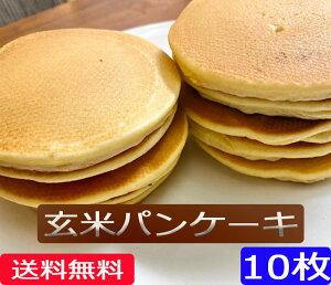 (送料無料】 無農薬・有機栽培米使用の玄米パンケーキ(米粉) 10枚セット 「冷凍発送」